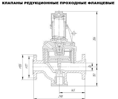 Редукционный клапан схема